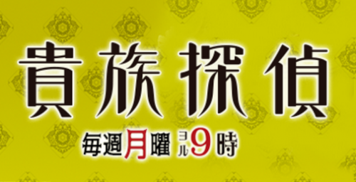 kizoku 500x256 相葉雅紀主演月9ドラマ【貴族探偵】第一回目の私個人的な感想