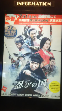 DSC 2630 映画【忍びの国】感想大野智主演!ジワリと染みるいい映画でした!