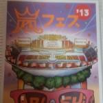 アラフェス'13 フラゲ っっちゅ!