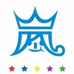 arashi rogo 150x150 嵐 ワクワク学校2014 弁当持参?制作開放席?