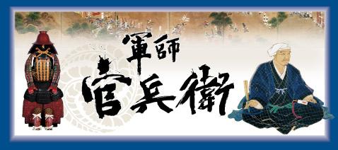 edotokyo 黒田(岡田)官兵衛をめぐる旅~東京編4 江戸東京博物館~