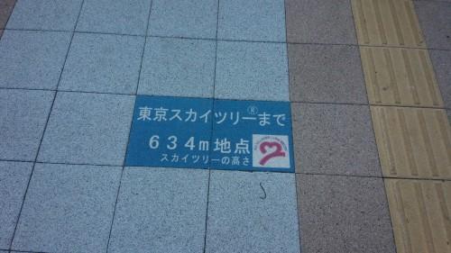 skytree2 500x281 黒田(岡田)官兵衛をめぐる旅~東京編6 東京スカイツリー~