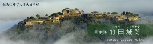 takeda ruins 500x146 黒田(岡田)官兵衛をめぐる旅~兵庫編9日本のマチュピチュ竹田城~