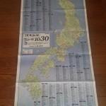 道の駅が網羅されてる日本地図!