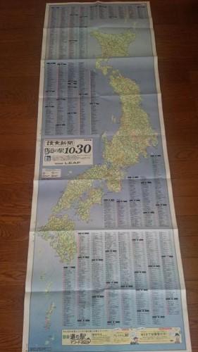 DSC 0863 281x500 道の駅が網羅されてる日本地図!