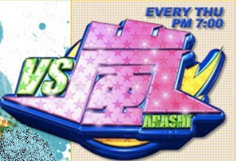 Screenmemo 2014 09 11 20 34 39 【V6 vs 嵐】VS嵐にいよいよ全員で登場!まってました!