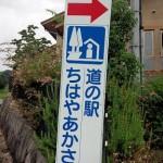 chihayakasaka1 150x150 近畿道の駅 ちはやあかさか~全国制覇を目指して~