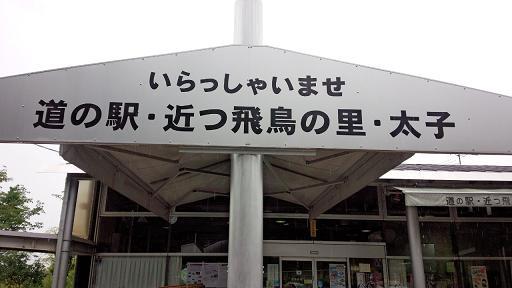 chikatuasuka4 近畿道の駅 近つ飛鳥の里・太子~全国制覇を目指して~