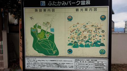 futakami3 近畿道の駅 ふたかみパーク當麻~全国制覇を目指して~