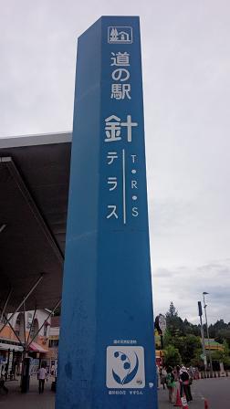 hari1 近畿道の駅 針T・R・S(針テラス)~全国制覇を目指して~