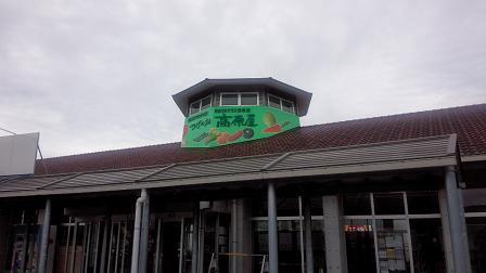 hari4 近畿道の駅 針T・R・S(針テラス)~全国制覇を目指して~