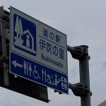 ibukinosato4 150x150 近畿道の駅 伊吹の里 旬彩の森~全国制覇を目指して~