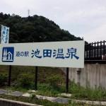 ikedaonsen4 150x150 中部道の駅 池田温泉~全国制覇を目指して~