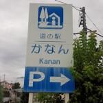 近畿道の駅 かなん~全国制覇を目指して~