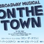 onthetown rogo 150x150 トニセンミュージカル【ON THE TOWN】3回観た感想!