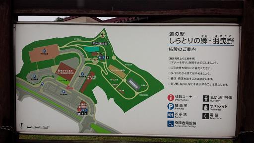 siratorinosato3 近畿道の駅 しらとりの郷・羽曳野~全国制覇を目指して~
