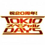 tokio nittere 150x150 【祝20周年】TOKIO日テレジャック決定~【番組まとめ】