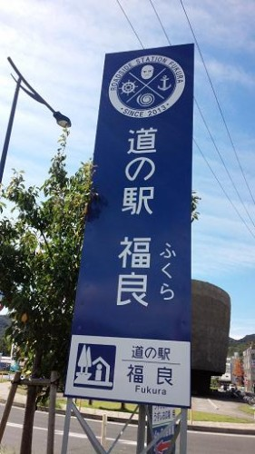 fukura12 281x500 近畿道の駅 福良~全国制覇を目指して~