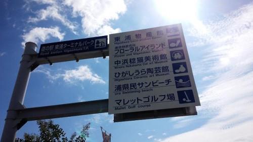 higashiura2 500x281 近畿道の駅 東浦ターミナルパーク~全国制覇を目指して~