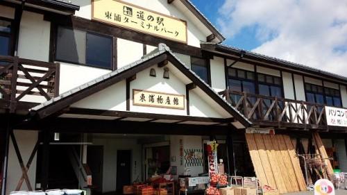 higashiura4 500x281 近畿道の駅 東浦ターミナルパーク~全国制覇を目指して~