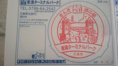 higashiura5 500x281 近畿道の駅 東浦ターミナルパーク~全国制覇を目指して~