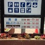 近畿道の駅 うずしお~全国制覇を目指して~