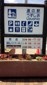uzushio8 168x300 近畿道の駅 うずしお~全国制覇を目指して~