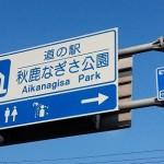 中国道の駅 秋鹿なぎさ公園~全国制覇を目指して~