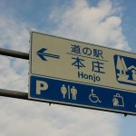 中国道の駅 本庄~全国制覇を目指して~