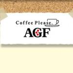 index image02 150x150 【V6】6人で新CM?!AGFコーヒーを買ってクリアファイル!