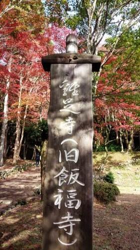 keisokuji4 281x500 黒田(岡田)官兵衛をめぐる旅~長浜編5 鶏足寺~