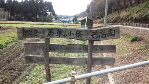keisokuji9 500x281 黒田(岡田)官兵衛をめぐる旅~長浜編5 鶏足寺~