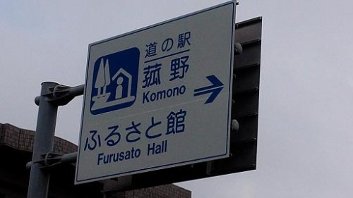 komono3 500x281 中部道の駅 菰野~全国制覇を目指して~