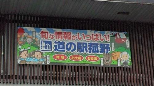 komono5 500x281 中部道の駅 菰野~全国制覇を目指して~