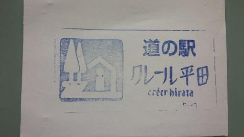 kureruhirata3 500x281 中部道の駅 クレール平田~全国制覇を目指して~