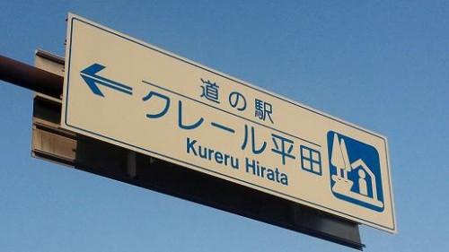 kureruhirata6 500x281 中部道の駅 クレール平田~全国制覇を目指して~