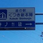 kutukishinhonjin4 150x150 近畿道の駅 くつき新本陣~全国制覇を目指して~