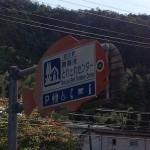 maidurukoutoertorecenter5 150x150 近畿道の駅 舞鶴港とれとれセンター~全国制覇を目指して~