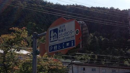 maidurukoutoertorecenter5 500x281 近畿道の駅 舞鶴港とれとれセンター~全国制覇を目指して~