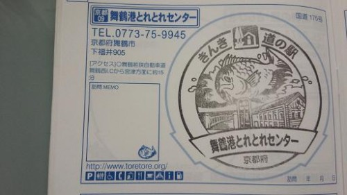 maidurukoutoertorecenter6 500x281 近畿道の駅 舞鶴港とれとれセンター~全国制覇を目指して~