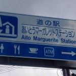 margueritestation3 150x150 近畿道の駅あいとうマーガレットステーション~全国制覇を目指して~