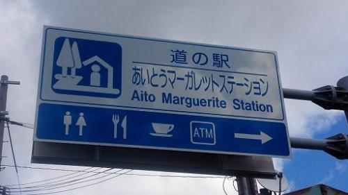 margueritestation3 500x281 近畿道の駅あいとうマーガレットステーション~全国制覇を目指して~