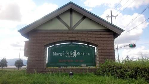 margueritestation6 500x281 近畿道の駅あいとうマーガレットステーション~全国制覇を目指して~