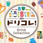 p645 3 thumb 150x150 【AGF】V6コーヒー買ってクリアファイル【店舗情報】