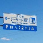 近畿道の駅 シーサイド高浜~全国制覇を目指して~