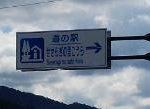 近畿道の駅 せせらぎの里こうら~全国制覇を目指して~