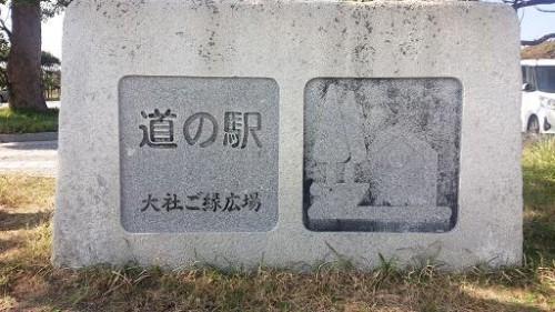 taisyagoenhiroba4 500x281 中国道の駅 大社ご縁広場~全国制覇を目指して~