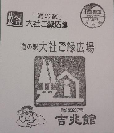 taisyagoenhiroba5 中国道の駅 大社ご縁広場~全国制覇を目指して~