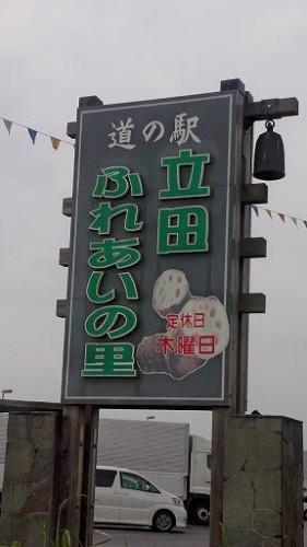 tatitafureainosato5 281x500 中部道の駅 立田ふれあいの里~全国制覇を目指して~