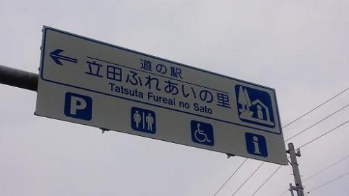 tatitafureainosato7 500x281 中部道の駅 立田ふれあいの里~全国制覇を目指して~